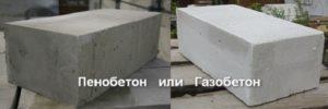 Давайте сравним некоторые характеристики газобетона и пенобетона Источник: StroyDay.ru